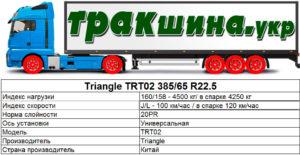 Характеристики шиныTriangle TRT02 385/65 R22.5