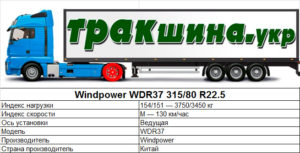 Характеристики Windpower WDR37 315/80 R22.5