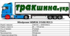 Характеристики Windpower WSR36 315/80R22.5