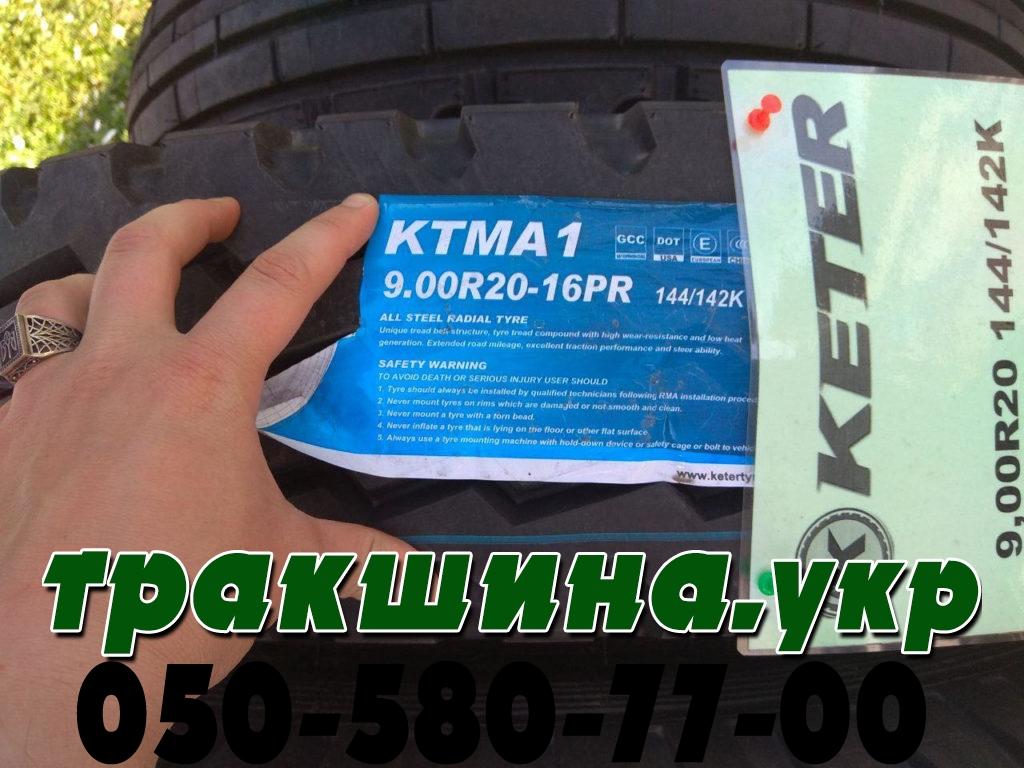 На фото показана этикетка шины KTMA1 260 508