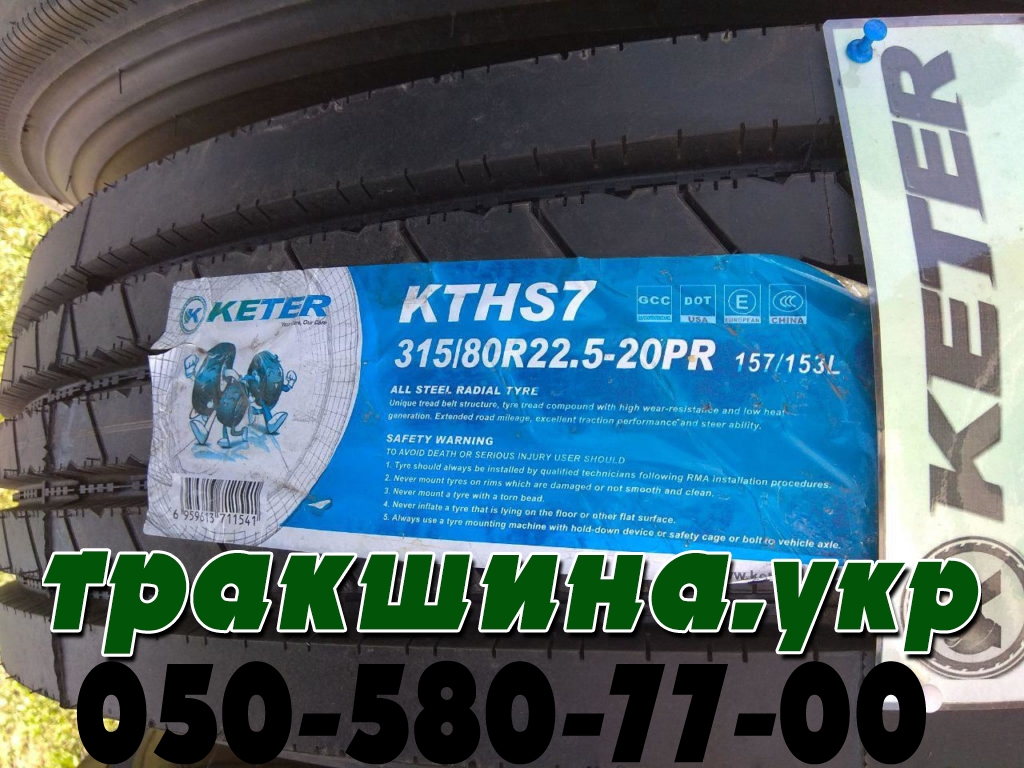 На фото показана этикетка шины KTHS7 315/80 R22.5