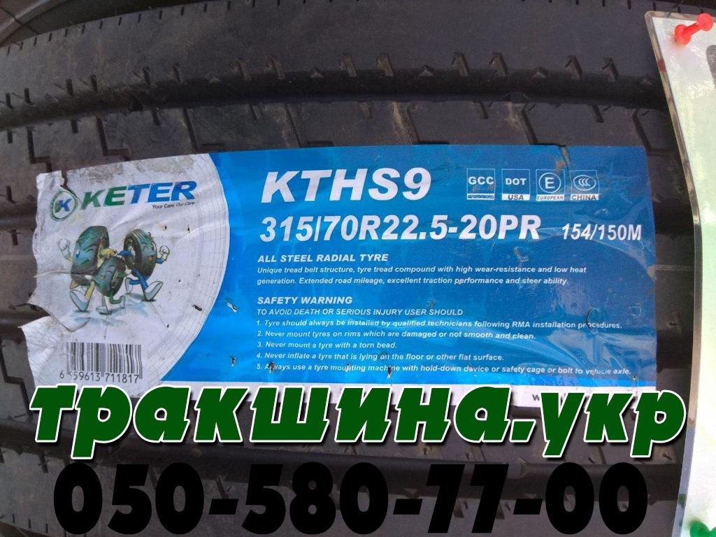 На фото показана этикетка шины KTHS9 315/70 R22.5