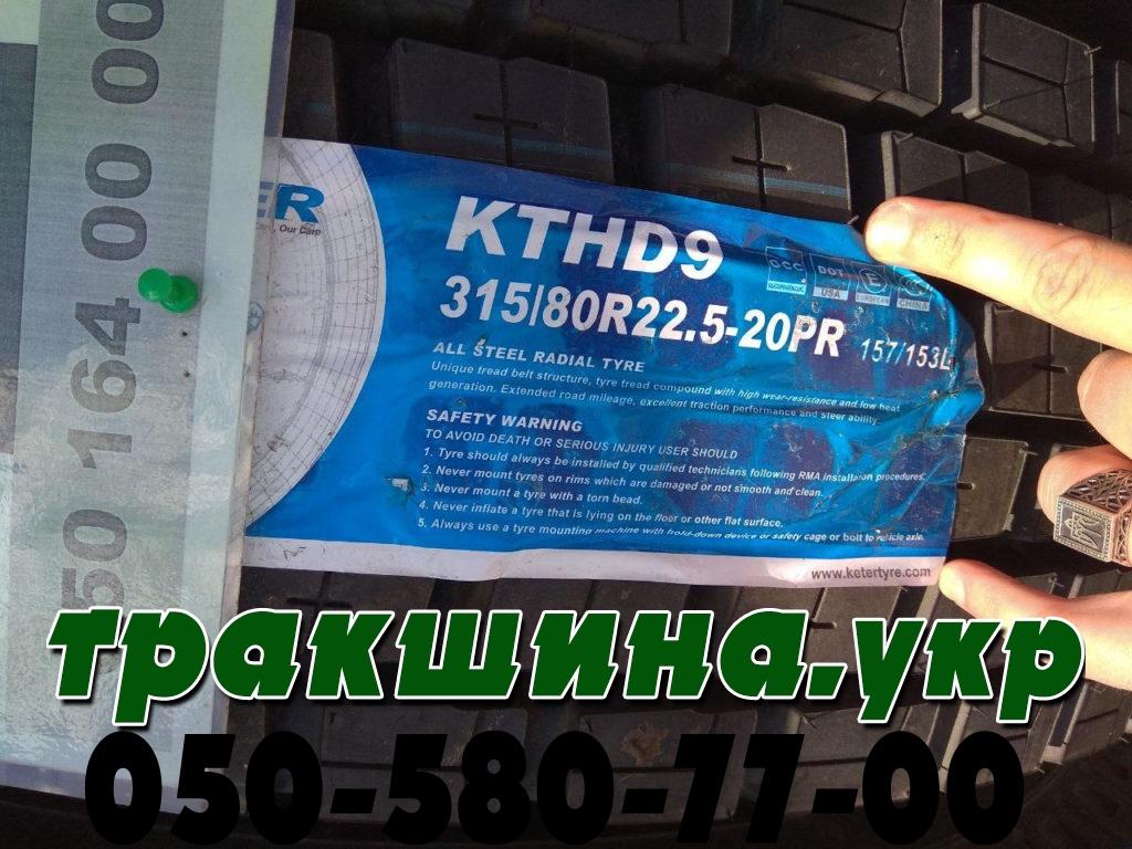 На фото показана этикетка шины KTHD9 315/80R22.5