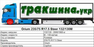 На фото показаны характеристики Orium Road Go Steer 235/75 R17.5