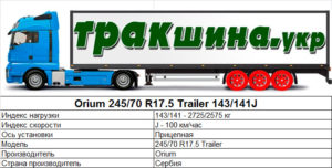 На фото показаны характеристики Orium Road Go Trailer 245/70 R17.5